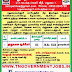 Recruitment of PG Teacher Botany Post in Sethupathi Higher Secondary School Madurai District Tamil Nadu (Govt Aided) - 2,3, North Veli Street, Madurai 625 001 (TN Govt Aided)