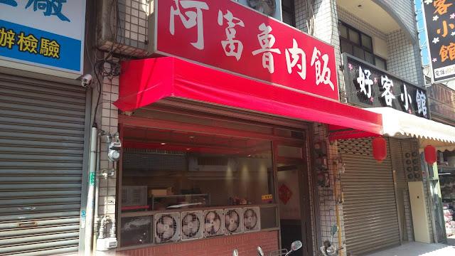 新竹竹北 阿富滷肉飯