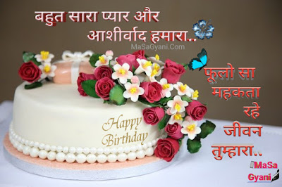 baby happy birthday wishes in hindi 2b