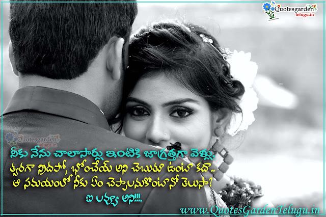 Heart touching love quotes for wife and husband