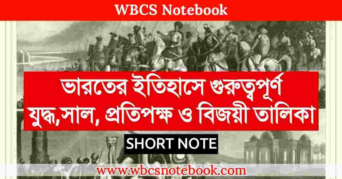 গুরুত্বপূর্ণ যুদ্ধ ও সাল PDF   Important Wars and Battles in Indian History
