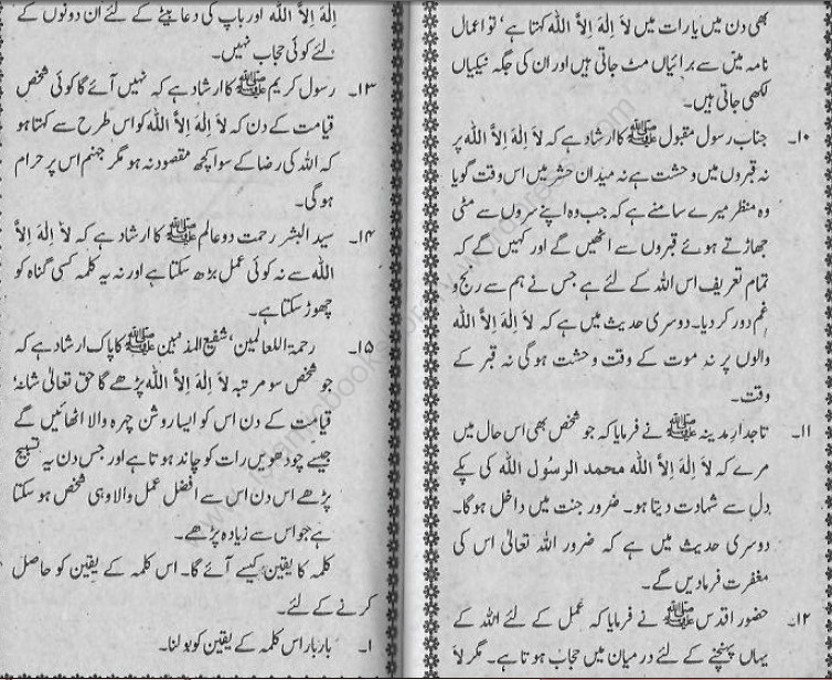 mehnat ki azmat essay written in urdu
