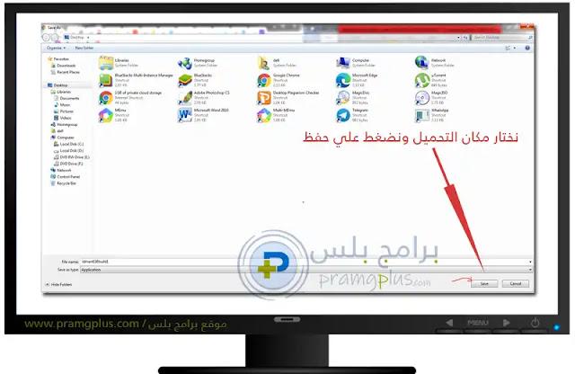 حفظ ملف تحميل برنامج IDM علي الكمبيوتر