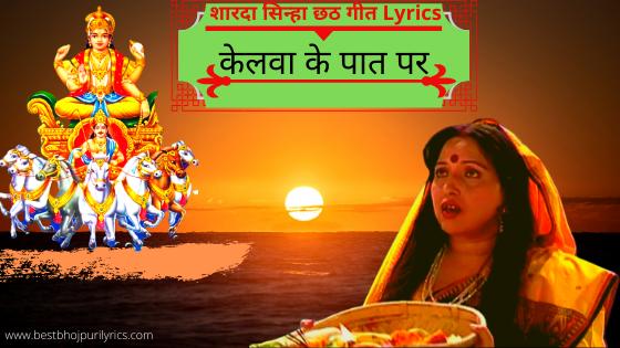 sharda sinha chhath songs lyrics