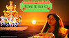 Sharda Sinha Chhath Songs Lyrics | Kelwa Ke Paat Par Lyrics