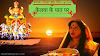 Sharda Sinha Chhath Songs Lyrics | Kelwa Ke Paat Par Lyrics