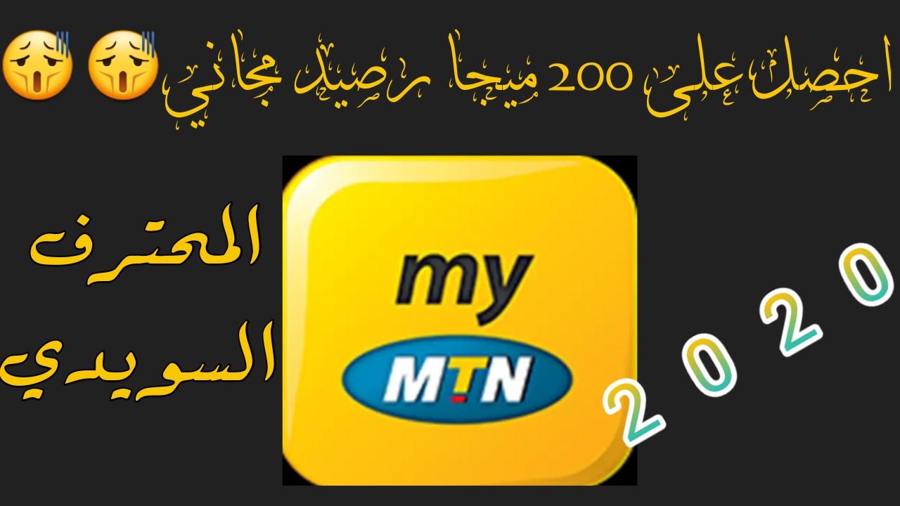 حصريا/طريقة الحصول على ٢٠٠ ميجا رصيد انترنت من شركة mtn مجانا