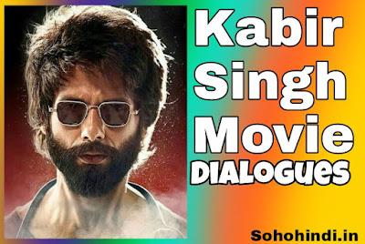 Kabir singh dialogues
