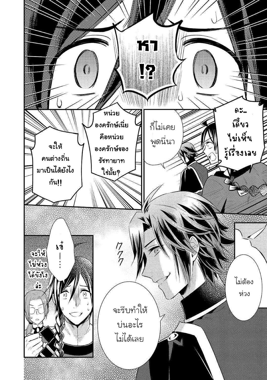 อ่านการ์ตูน Daites Ryou Koubouki ตอนที่ 27 หน้าที่ 12
