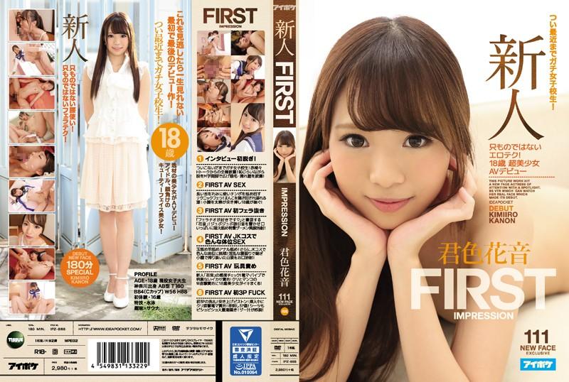 IPZ-888 新人 FIRST IMPRESSION 111 つい最近までガチ女子校生!只ものではないエロテク!18歳 超美少女AVデビュー 君色花音