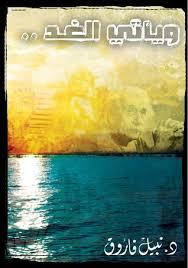 تحميل كتاب ويأتي الغد pdf د/نبيل فاروق