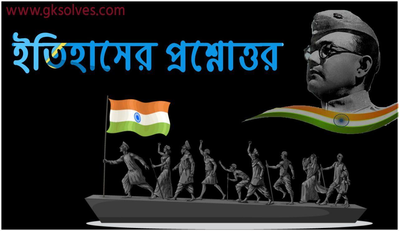 History Mcq Pdf In Bengali