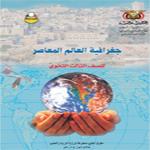 تحميل كتب منهج صف ثالث ثانوي ادبي اليمن Download books third class secondary Yemen pdf %25D8%25AC%25D8%25BA%25D8%25B1%25D8%25A7%25D9%2581%25D9%258A%25D8%25A7%2B%25D8%25A7%25D9%2584%25D8%25B9%25D8%25A7%25D9%2584%25D9%2585%2B%25D8%25A7%25D9%2584%25D8%25AD%25D8%25AF%25D9%258A%25D8%25AB