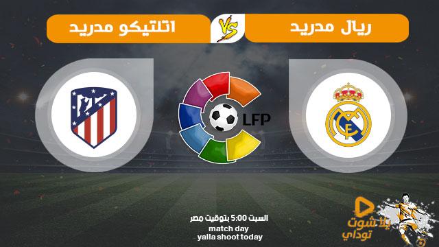 مشاهدة مباراة ريال مدريد واتلتيكو مدريد بث مباشر اليوم 1-1-2020 الدوري الأسباني