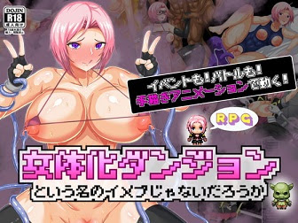 [H-GAME] Feminization Dungeon JP