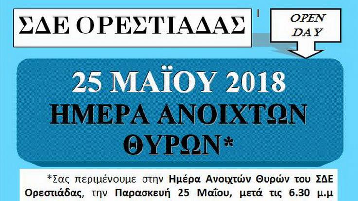 Ημέρα Ανοιχτών Θυρών του Σχολείου Δεύτερης Ευκαιρίας Ορεστιάδας