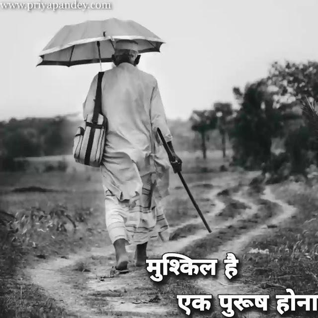 मुश्किल है एक पुरूष होना Hindi Poetry Written By Priya Pandey