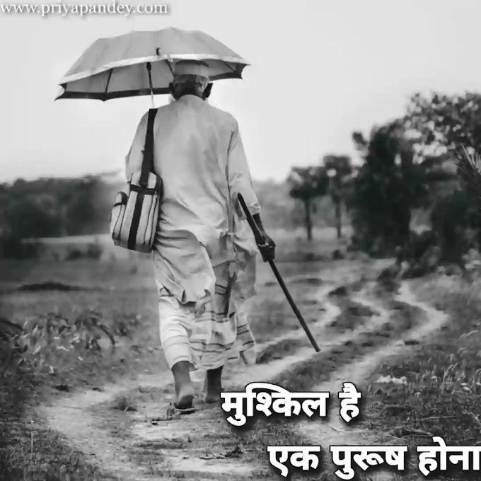 मुश्किल है एक पुरूष होना | Hindi Poetry Written By Priya Pandey
