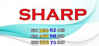 فروع ورقم خدمة عملاء شارب sharp مصر 2021