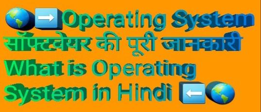 Operating System सॉफ्टवेयर क्या है ? इसके प्रकार सहित जानकारी