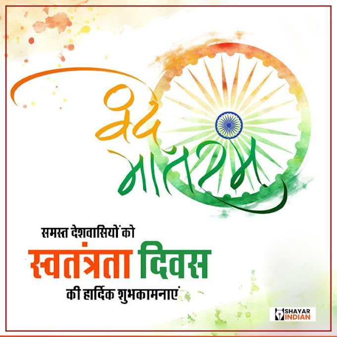 स्वतंत्रता दिवस की हार्दिक शुभकामनाएं पोस्टर - Swatantrata Diwas Ki Hardik Shubhkamnaye Poster