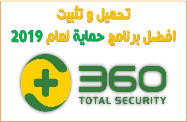 تحميل و تثبيت برنامج 360 total Security افضل برنامج مجاني للحماية من الفيروسات