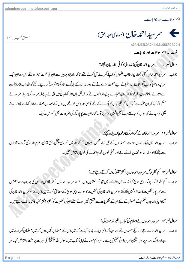 sir-syed-ahmed-khan-question-answers-urdu-10th