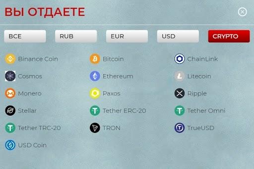 Обмен валюты в Bitality 3