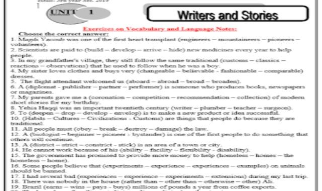 217 صفحة تمارين لغة انجليزية وورد على الوحدات للصف الثالث الثانوى مستر بيومى غريب -  من موقع درس انجليزى