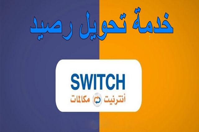 تحويل الرصيد اتصالات المغرب من المكالمات الى انترنت