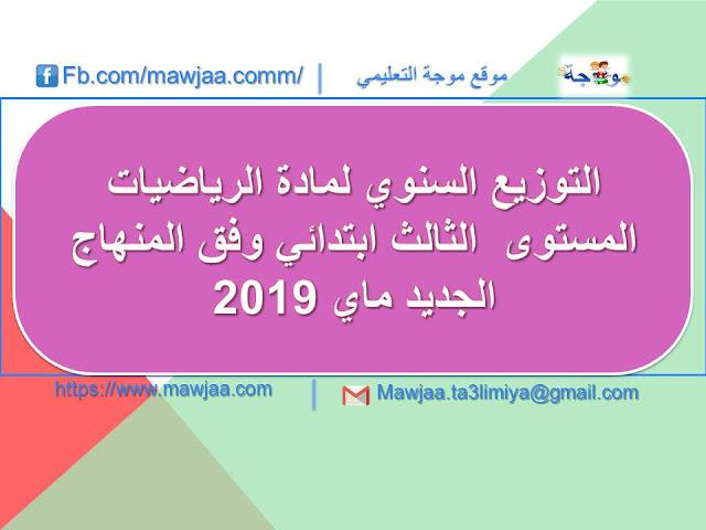 التوزيع السنوي لمادة الرياضيات المستوى  الثالث ابتدائي وفق المنهاج الجديد ماي 2019