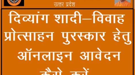 UP+Divyangian+Shadi+Protsahan+Yojana