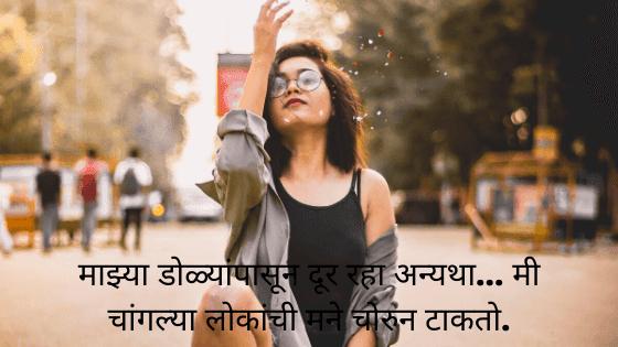 marathi status on love life