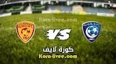 نتيجة مباراة الهلال والقادسية اليوم 20-3-2021 في الدوري السعودي