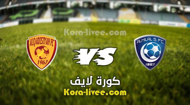 موعد ومشاهدة مباراة الهلال والقادسية بث مباشر اليوم 20-3-2021 في الدوري السعودي