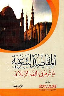 حمل كتاب المقاصد الشرعية وأثرها في الفقه الإسلامي - محمد عبد العاطي محمد علي