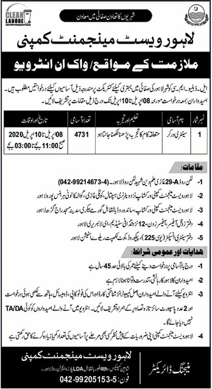 Lahore Waste Management Company LWMC Jobs for Sanitary Workers 2020 (4731 Posts)