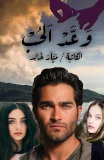 رواية وعد الحب بقلم ميار خالد