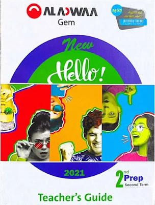 تحميل اجابات كتاب جيم Gem للصف الثاني الاعدادى ترم ثانى 2021 pdf