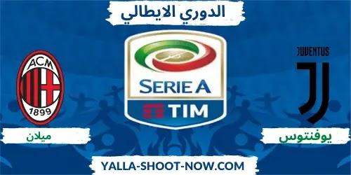 موعد مباراة يوفنتوس أمام اي سي ميلان الدوري الايطالي