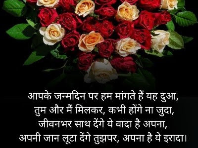 birthday wishes for love in hindi