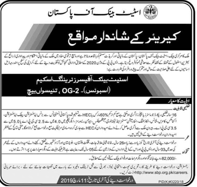 State Bank (SBP) Jobs 2019 | Salary Package Rs: 82,000/- For OG-2 Officers Training Scheme |