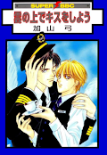Kumo no Ue de Kiss Shiyou