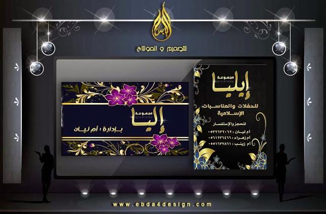 تحميل تصميم كرت عمل مكتب للحفلات والمناسبات الإسلاميه  مفتوح المصدر بصيغة psd للفوتوشوب