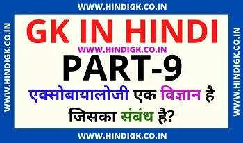 Question Answer in Hindi Gk || सामान्य ज्ञान- Gk in Hindi