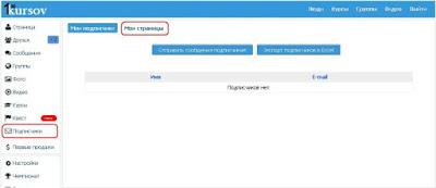 Как создать подписную страницу бесплатно, используя соцсеть
