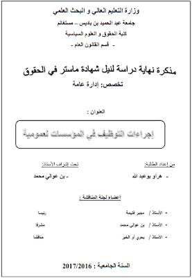 مذكرة ماستر: إجراءات التوظيف في المؤسسات العمومية PDF