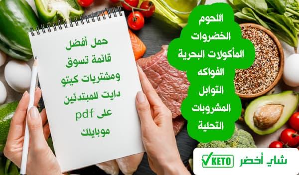 حمل أفضل قائمة تسوق ومشتريات كيتو دايت للمبتدئين pdf على موبايلك