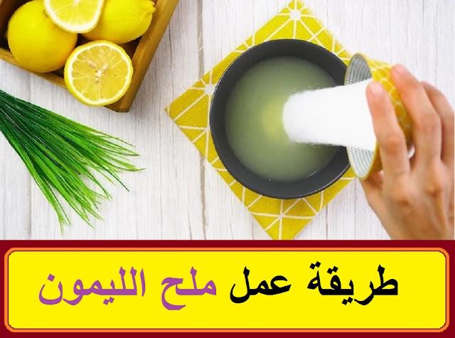 """""""بديل ملح الليمون"""" """"أين يباع ملح الليمون"""" """"ملح الليمون الصناعي"""" """"ملح الليمون للاكل"""" """"ملح الليمون بالمغربية"""" """"أضرار ملح الليمون"""" """"ملح الليمون بالانجليزي"""" """"طريقة عمل ملح الليمون في البيت"""" """"ملح الليمون بالفرنسية"""" """"ملح الليمون"""" """"ملح الليمون للتخسيس"""" """"ملح الليمون للبشرة"""" """"ملح الليمون للجسم"""" """"ملح الليمون للشعر"""" """"ملح الليمون لتنظيف"""" """"ملح الليمون للطبخ"""" """"ملح الليمون الصناعي"""" """"ملح الليمون استخداماته"""" """"ملح الليمون اضراره"""" """"ملح الليمون اضرار"""" """"ملح الليمون اين يباع"""" """"ملح الليمون الاسم العلمي"""" """"ملح الليمون الجزائر"""" """"ملح الليمون المغرب"""" """"ملح الليمون واستخداماته"""" """"ملح الليمون english"""" """"ملح الليمون en français"""" """"ملح الليمون en francais"""" """"ملح الليمون in english"""" """"اين يباع ملح الليمون"""" """"ايه هو ملح الليمون"""" """"الملح والليمون للتخسيس"""" """"الليمون والملح للتخسيس"""" """"اضرار ملح الليمون للتخسيس"""" """"تجربتي مع ملح الليمون للتخسيس"""" """"كيفية استخدام ملح الليمون للتخسيس"""" """"طرق استخدام ملح الليمون للتخسيس"""" """"ملح الليمون والتخسيس"""" """"فوائد ملح الليمون للتخسيس"""" """"استخدام ملح الليمون للتخسيس"""" """"ملح الليمون للبشرة فتكات"""" """"ملح الليمون للبشرة الدهنية"""" """"ملح الليمون للبشرة والشعر"""" """"الملح الليمون للبشرة"""" """"الملح والليمون للبشرة الدهنية"""" """"ملح الليمون للجسم عالم حواء"""" """"ماسك ملح الليمون للبشرة"""" """"أضرار ملح الليمون للبشرة"""" """"فوائد ملح الليمون للبشرة"""" """"ملح الليمون للوجه"""" """"فائدة ملح الليمون للبشرة"""" """"استخدامات ملح الليمون للبشرة"""" """"وصفات ملح الليمون للبشرة"""" """"استخدام ملح الليمون للبشرة"""""""