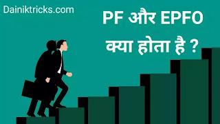 PF, EPF और EPFO क्या होता है ? पूरी जानकारी।